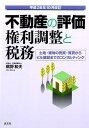 不動産の評価・権利調整と税務平成28年10月 土地・建物の売買・賃貸からビル建設までのコンサルテ [