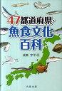 47都道府県・魚食文化百科 [ 成瀬宇平 ]