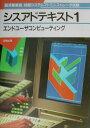 シスアドテキスト(1) [ 平井利明 ]