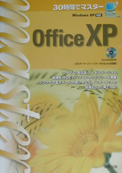 30時間でマスタ-Office XP Windows XP対応 [ 榎本津加子 ]