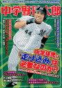 中学野球太郎(Vol.21) 特集:中学...