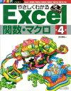 やさしくわかるExcel関数・マクロ第4版 Excel 2000/2002/2003/2007 (Excel徹底活用シリーズ) [ 西沢夢路 ]