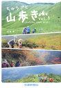 ちゅうごく山歩き(vol.3) [ 松島宏 ]