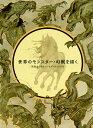 世界のモンスター・幻獣を描く [ 3dtotal Publishing ]