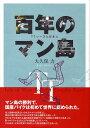 百年のマン島 TTレースと日本人 [ 大久保力 ]