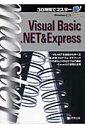30時間でマスターVisual Basic.NET & Express Windows対応 [ 可知豊 ]