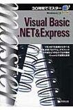 30時間でマスタ-Visual Basic.NET & Express [ 可知豊 ]