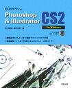CGリテラシーPhotoshop & Illustrator CS2 For Windows [ 影山明俊 ]
