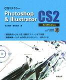 CGリテラシーPhotoshop & Illustrator CS2 [ 影山明俊 ]
