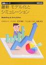 最新モデル化とシミュレーション