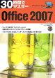 ショッピングOffice 30時間でマスターOffice 2007 [ 実教出版株式会社 ]