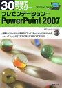 30時間でマスタープレゼンテーション+PowerPoint 2007 Windows Vista対応 [ 実教出版株式会社 ]