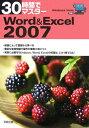 30時間でマスターWord & Excel 2007 Windows Vista対応 実教出版株式会社