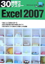 30時間でマスターExcel 2007 Windows Vista対応 [ 実教出版株式会社 ]