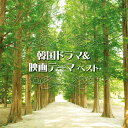 BEST SELECT LIBRARY 決定版::韓国ドラマ&映画テーマ ベスト [ (V.A.) ]