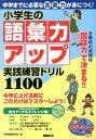 中学までに必要な言葉力が身につく 小学生の語彙力アップ 実践練習ドリル1100 学習国語研究会