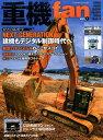 重機fan(vol.1) 国内、海外の注目重機を紹介! (ヤエスメディアムック)