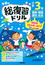 学研の総復習ドリル(小学3年生)〔2015年〕新 [ 学研プラス ]