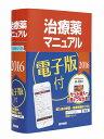 治療薬マニュアル(2016) [ 北原光夫 ]