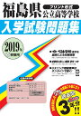 福島県公立高等学校入学試験問題集(2019年春受験用)