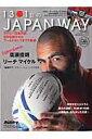 1301日のJAPAN WAY ラグビー日本代表、ワールドカップまでの4年間 (B.B.mook)