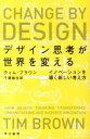 デザイン思考が世界を変える イノベーションを導く新しい考え方 (ハヤカワ文庫) [ ティム・ブラウン ]