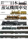 細密イラストで綴る 日本蒸気機関車史 [ 片野 正巳 ]