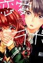 恋愛ラボ(11) (まんがタイムコミックス) [ 宮原るり ]