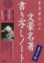 夏目漱石ほか文豪名著書き写しノート [ 中山佳子 ]