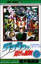 ジョジョの奇妙な冒険(37) (ジャンプコミックス) [ 荒...