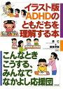 イラスト版ADHDのともだちを理解する本 こんなときこうする、みんなでなかよし応援団 [ 原仁 ]