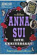 ANNA SUI 20TH ANNIVERSARY! Anna's amazing collection (e-mook)