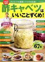 やせる!健康!酢キャベツはいいことずくめ! ダイエット&健康レシピの決定版! (Eiwa m