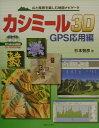 カシミール3D(スリーディ) GPS応用編