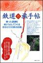 鉄道の旅手帖[実業之日本社]