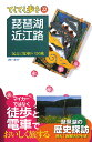 琵琶湖・近江路第4版