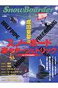 成田童夢の「スノーボード楽々ターン&トリック」