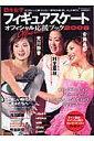日本女子フィギュアスケートオフィシャル応援ブック(2006)