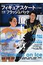 フィギュアスケートフラッシュバック(07ー08シーズン)