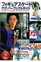 フィギュアスケートパーフェクトガイド(08ー09シーズン)