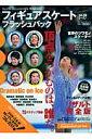 フィギュアスケートフラッシュバック(08ー09シーズン)