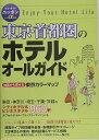 東京・首都圏のホテルオールガイド第4版