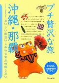 『沖縄トリップ』