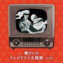 BEST SELECT LIBRARY 決定版::懐かしのテレビドラマ主題歌 ベスト [ (V.A.