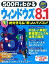 500円でわかるウィンドウズ8.1 絶対使える!新しいパソコン! (Gakken computer