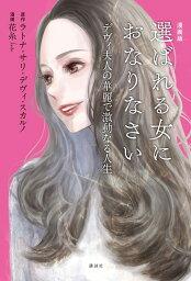 漫画版 選ばれる女におなりなさい <strong>デヴィ夫人</strong>の華麗で激動なる人生 [ ラトナ・サリ・デヴィ・スカルノ ]