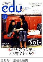 月刊edu