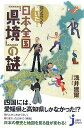 知らなかった!驚いた!日本全国「県境」の謎