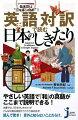 英語対訳で読む日本のしきたり