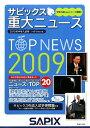 サピックス重大ニュース(2009)